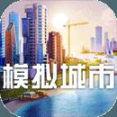 模拟城市:我是市长无限金币版