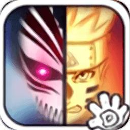 死神vs火影奥义版