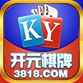 开元3818棋牌官方版