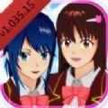 櫻花校園模擬器1.035.15