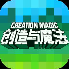 创造与魔法破解版