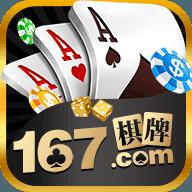 167棋牌游戏官网版