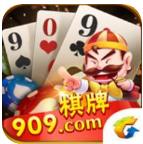 909棋牌游戏最新版