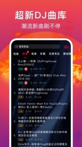 DJ秀破解版