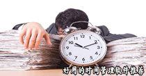 好用的时间管理软件推荐