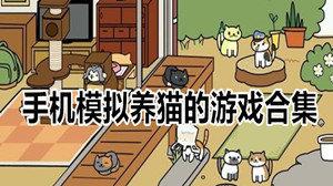 手机养猫游戏大全