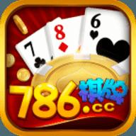 786棋牌最新版本