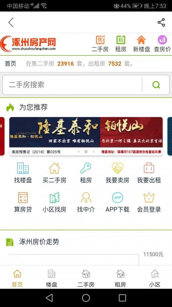 涿州房产网
