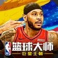 NBA籃球大師破解版
