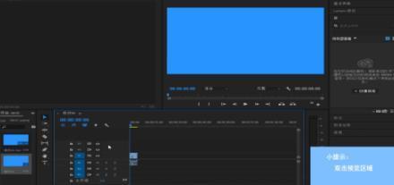 pr調整視頻大小的方法