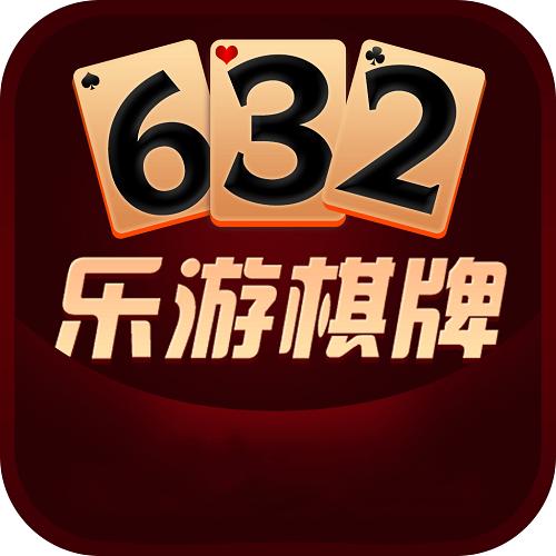 乐游棋牌632安卓版