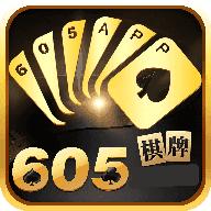 605乐游棋牌