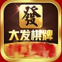 大发棋牌app2019