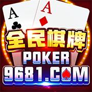 9681全民棋牌