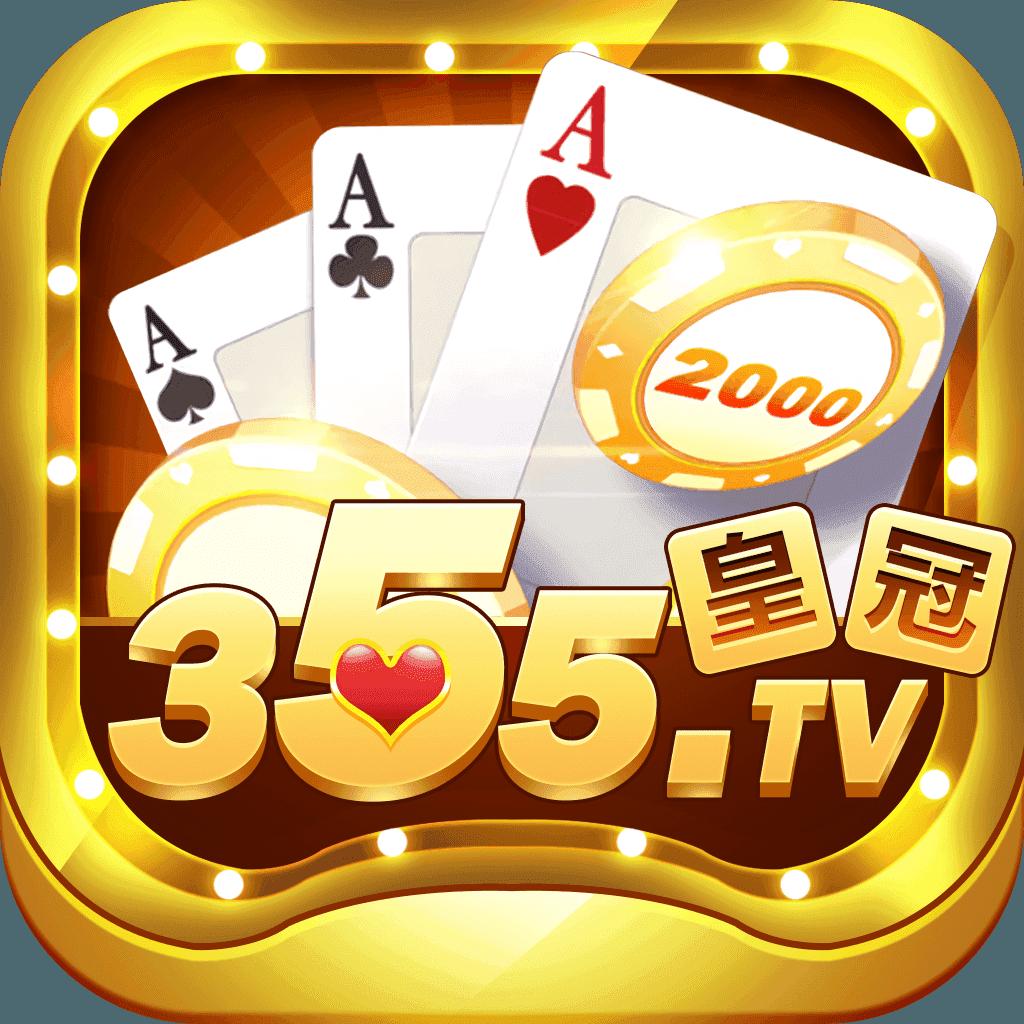 355棋牌游戏