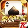 秦朝国际app