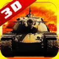 坦克射击模拟器