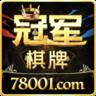 冠军78001棋牌