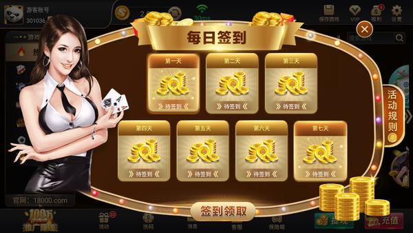 熊猫棋牌com19000截图