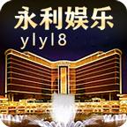 永利娱乐ylyl8