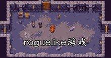 roguelike游戏有哪些