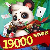 19000熊猫棋牌