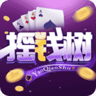 摇钱树棋牌app