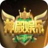 神殿棋牌app