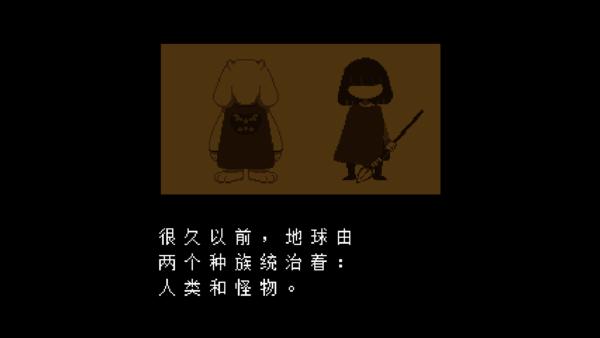 傳說之下中文版截圖
