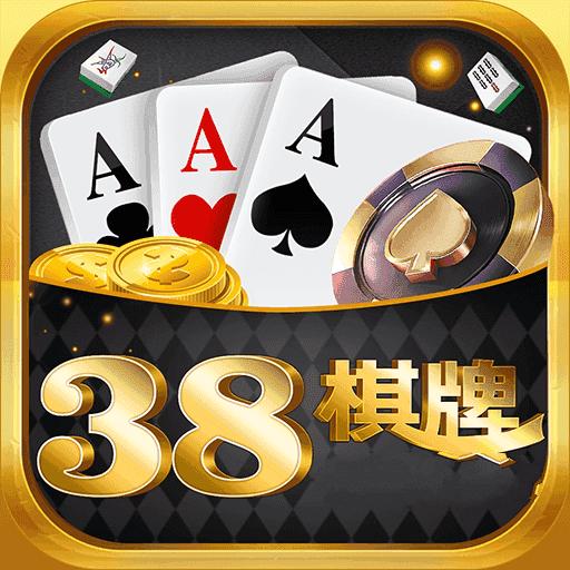 38棋牌娱乐正版com