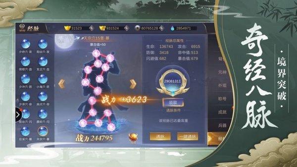 龙啸天下江湖有剑满v版游戏截图