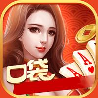 口袋棋牌app最新版本