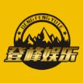 登峰娱乐棋牌app