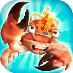 螃蟹之王无限钻石版