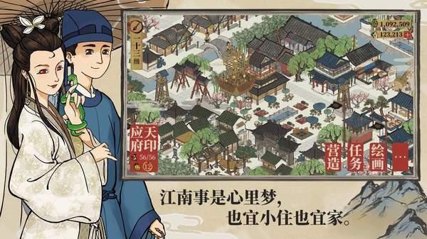 江南百景图1.2.1内购破解版无限铜钱