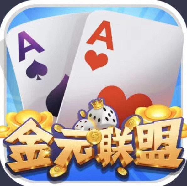 金元联盟棋牌免费版