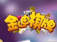 金迪游戏app