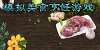 模拟美食烹饪游戏
