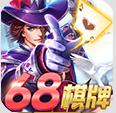 68棋牌游戏中心