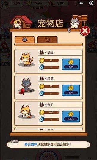 招财小猫猫红包版