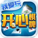 开心棋牌app