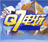 Q7电玩app