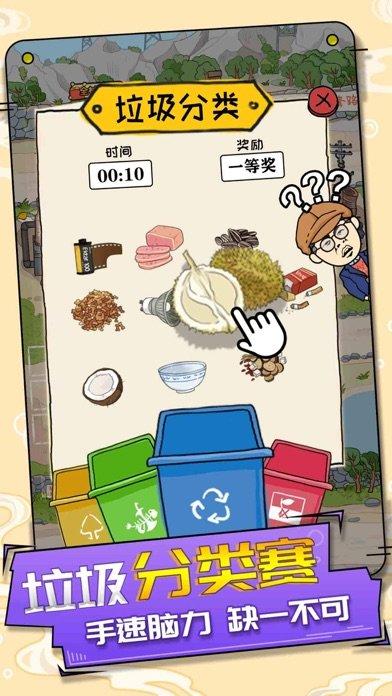 王富贵的垃圾站无限钻石和金币版