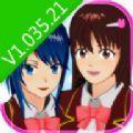 樱花校园模拟器1.035.21