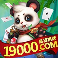 熊猫棋牌19000游戏