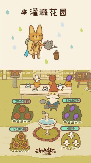 动物餐厅2游戏下载-动物餐厅2手游安卓版下载