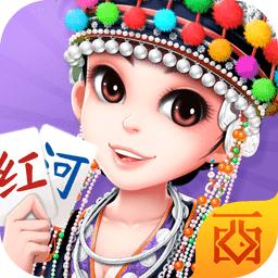 西元红河棋牌游戏