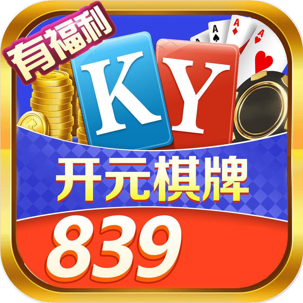 开元839棋牌游戏