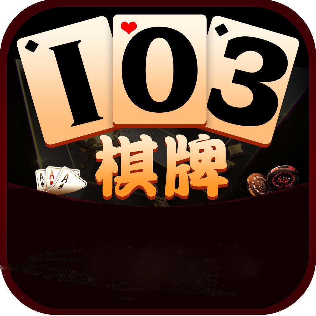 103com棋牌