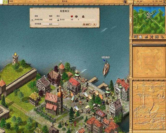 大航海家3中文版